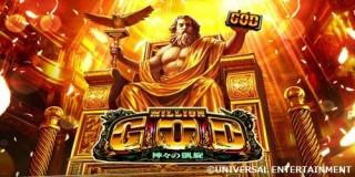 god-main