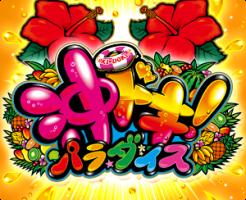 okidokiparadise-icon