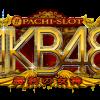 ぱちスロAKB48勝利の女神 ゾーン考察